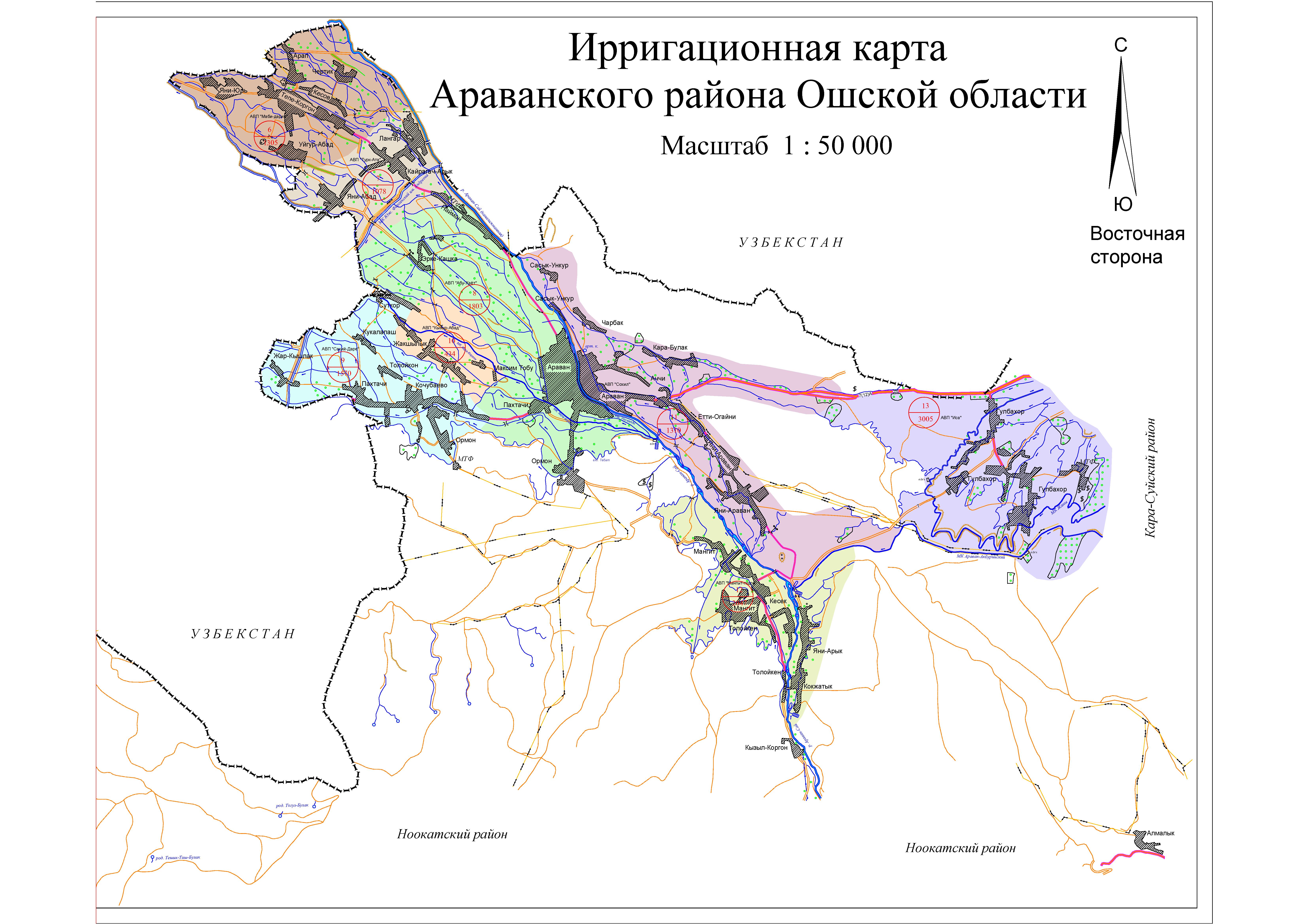 Араванский район-Восточная сторона