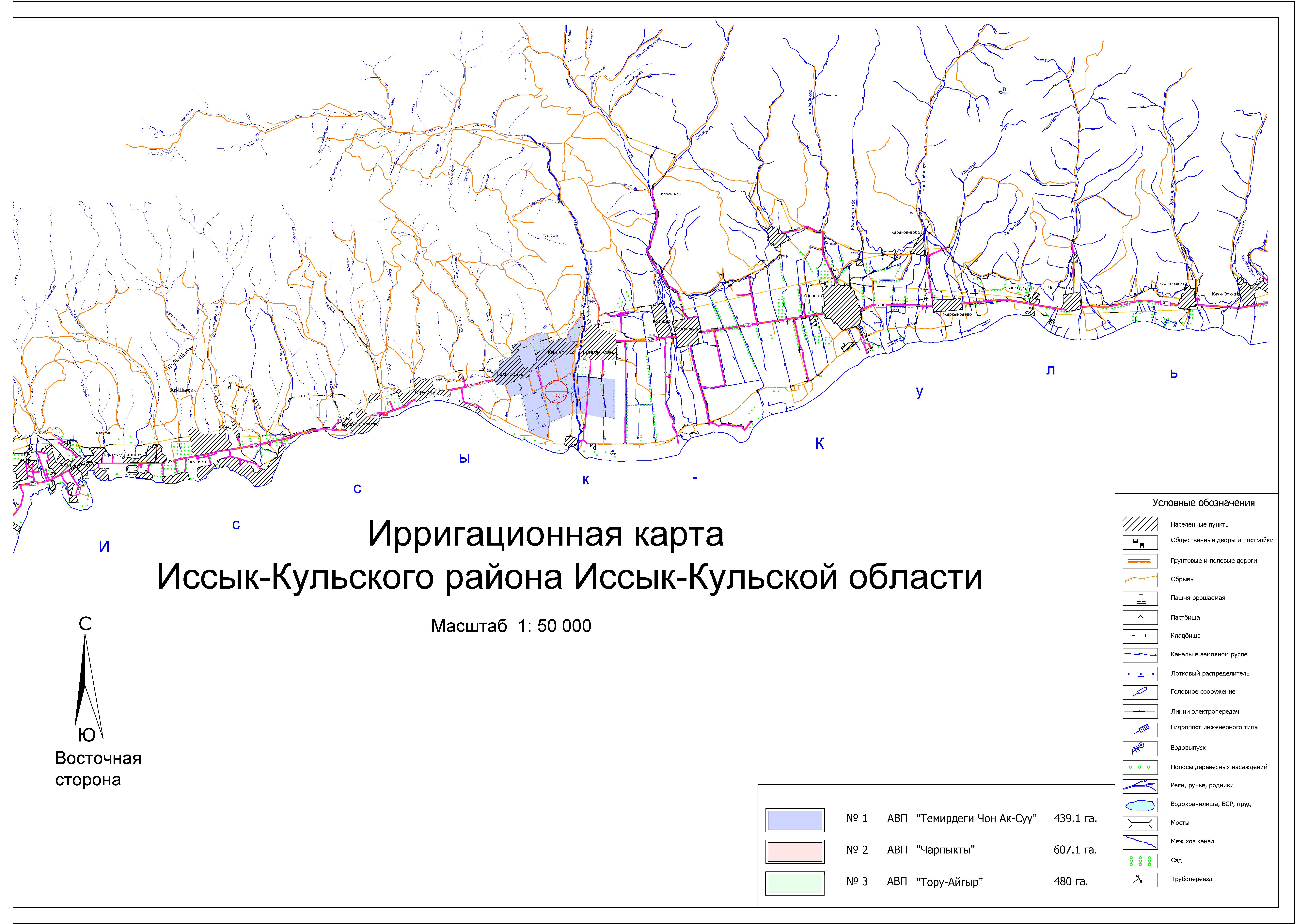 Иссык-Кульский район-Восточная сторона