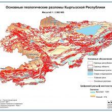 Основные геологические разломы Кыргызской Республики