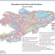 Ландшафтная карта Кыргызской Республики