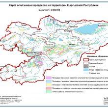 Карта оползневых процессов на территории Кыргызской Республики
