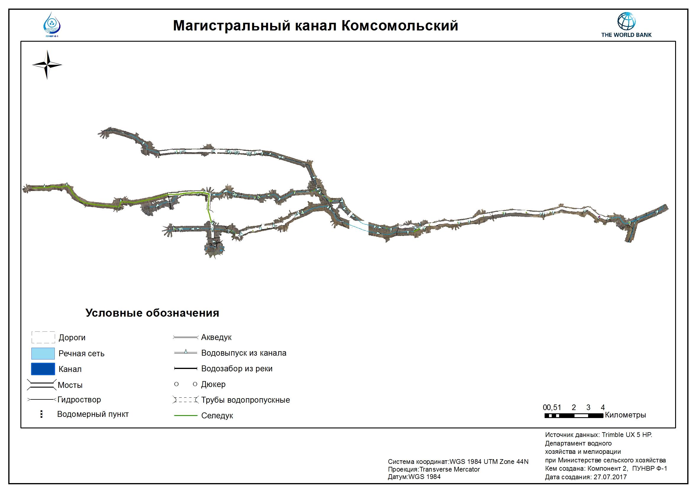 Магистральный канал Комсомольский