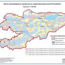 Карта селепаводковых процессов на территории Кыргызской Республики