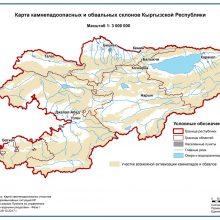 Карта камнепадоопасных и обвальных склонов Кыргызской Республики