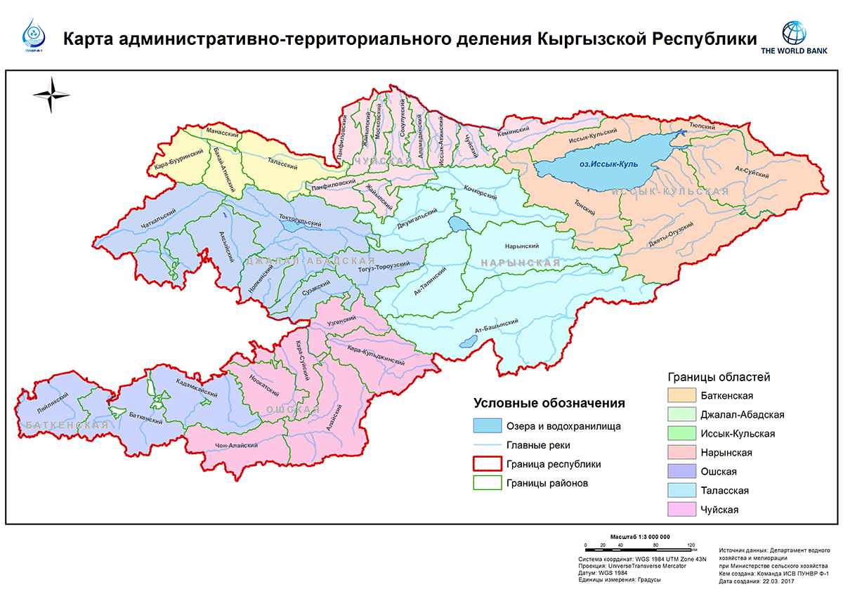 Карта административно-территориального деления Кыргызской Республики