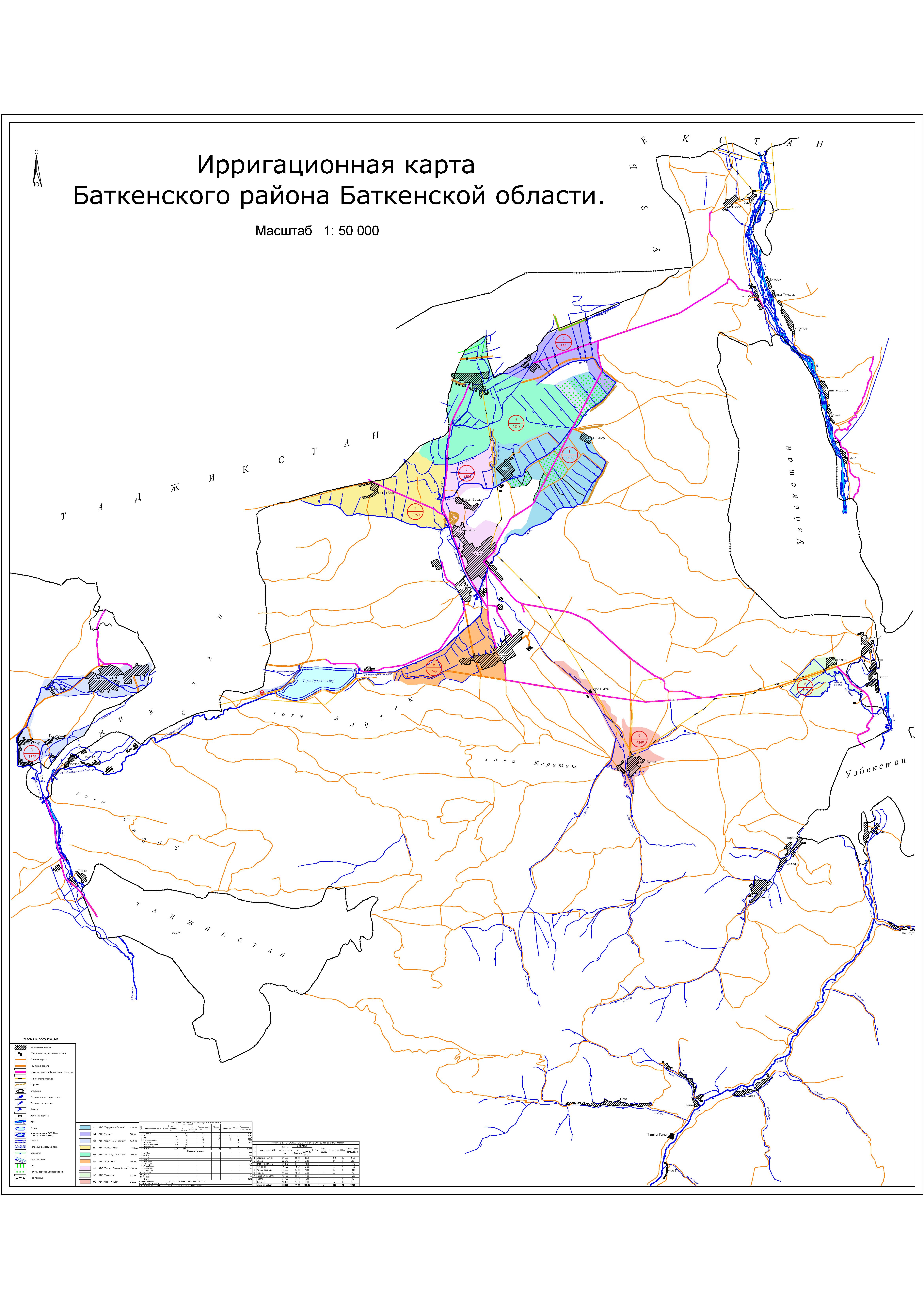 Баткенский район