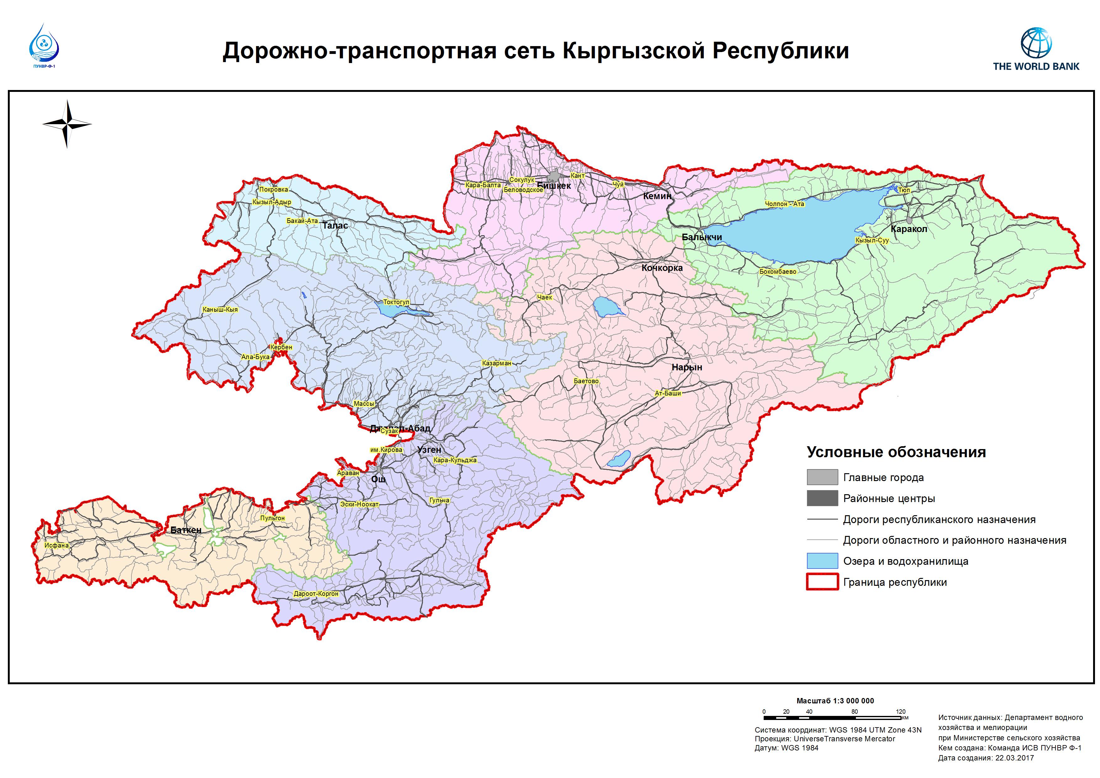 Дорожная-транспортная сеть Кыргызской Республики
